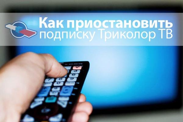 Как приостановить подписку Триколор ТВ