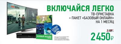 НТВ‑ПЛЮС запускает супер‑акцию «Включайся! Россия»!