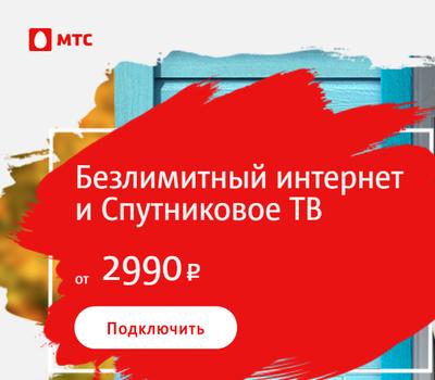Спутниковое ТВ и безлимитный мобильный интернет с оплатой по одному счету всего за 2990 рублей!