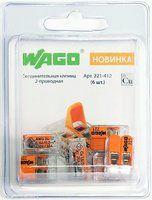 Клемма WAGO 2-проводная 0,08-4мм, 6 штук в упаковке