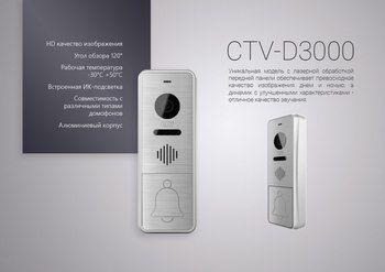 CTV-D3000 Вызывная панель накладная, 1000 твл, угол обзора 120 °,  корпус из алюминиевого сплава, передняя накладка из нержавеющей стали, cкрытая система крепления, подсветка кнопки вызова,  -40°С...+50°С, 48x133x19мм, DC 12В,  уголок в комплекте.