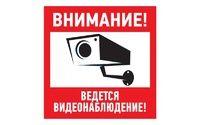 """Эвакуационный знак """"Внимание, ведется видеонаблюдение"""" 200*200 мм Rexant"""