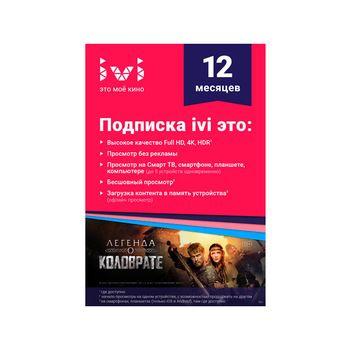 Карта доступа на 12 месяцев (Предоставление кодов Доступа для получения Доступов к Видеоконтенту на Сервисе ivi)