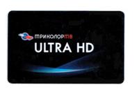Скретч карта Триколор ТВ Ultra HD (на 1 год)