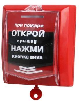 Извещатель охранно-пожарный ручной ИП-535-7