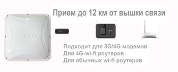 """Антенна """"Профессионал"""" 3G/4G, переходник для модема CRC-9"""