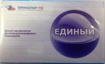 Карта оплаты Триколор ТВ пакет Единый (1 год)
