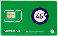 Мобильный интернет 4G МЕГАФОН 1200 руб. в месяц