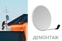 Демонтаж спутниковой антенны большого диаметра 1,1м - 1,2м