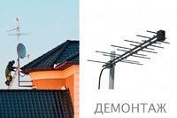 Демонтаж эфирной, цифровой, GSM антенны