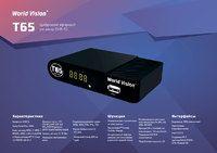 Ресивер World Vision T65, для приема эфирного цифрового телевидения в стандарте DVB-T/T2, с дисплеем, базируется на высокопроизводительном процессоре Ali3821p.